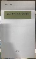 조금 늦게 가면 어떠하랴 / 이동수 유고집 / 2017.08