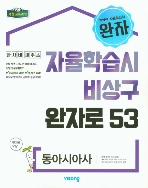 완자 자율학습시 비상구 완자로 53 동아시아사 / 2015 개정 교육과정