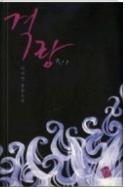 격랑 - 이서연 로맨스 장편소설 초판1쇄발행