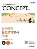 Concept 컨셉 영어듣기 실전모의고사 35회 (2021년용) ★선생님용★ #