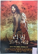 리핑 10개의 재앙 (2007)  (낱장)(영화전단지)