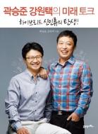 곽승준 강원택의 미래토크 - 하이브리드 신인류의 탄생! (경영/2)