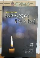 6월항쟁.촛불혁명 통일의 그날까지-6월민주항쟁 30주년 기념출판
