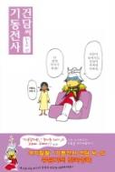 기동전사 건담씨 1-13//소장용/실사진참고//