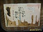자작나무 / 광기와 우연의 역사 2 / 귀도 크노프. 이동준 옮김 -96년.초판.아래참조