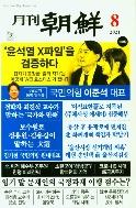 월간 조선 2021년-8월호 (신218-3)