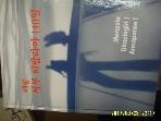 다이내믹 부산 2009 희망 원정대 / 네팔 서부 히말라야 140일 -아래참조