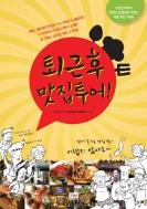 퇴근 후 맛집 투어 - 고단한 하루가 맛있는 인생으로 바뀌는 서울 맛집 가이드 (여행/2)