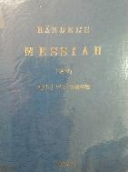 HANDEL`S - MESSIAH - (전곡)