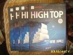 동아출판 3책셋트/ 2009 개정 HIGH TOP 하이탑 고등학교 생명 과학 1 / 손희도. 배미정 -꼭 설명란참조