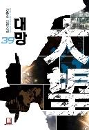 대망.강동호 판타지소설.1-40완(40=새책).깨긋