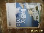 Blue / 이지 지중해 그리스 터키 이집트 ( 터키 부분 떼어내고 없음 ) / 이연수. 조형미 -꼭 설명란참조