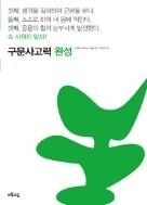구문사고력 완성 (2020년용) ★선생님용★ #