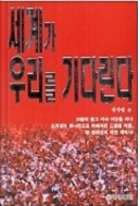 세계가 우리를 기다린다 - 아메리칸 드림 한 한국인의 이민 개척사 초판1쇄발행
