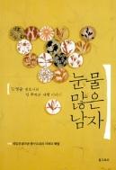 눈물 많은 남자 - 김영술 변호사의 암 투병과 사랑 이야기 (건강)