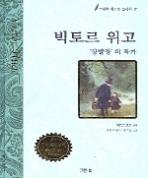 빅토르 위고 동화 - '장발장'의 작가 (아동/양장본/2)