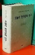 오늘의 한국문학 연구 (홍문표박사회갑기념논총)