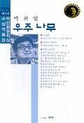 우주나무 - 2002년 제3회 박인환문학상 수상작품집 (국내소설/상품설명참조/2)