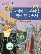 교회에 간 부처님, 절에 간 하느님 (교과서 으뜸 사회탐구, 49 : 생활 문화 - 종교 생활) [씽씽펜 지원] [ISBN : 9788954870542]