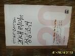 일빛 / 인간적인 매력이 있는 20대 리더의 성공조건 / 우치다 마사시. 서혜영 옮김 -03년.초판