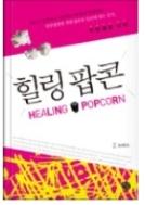 힐링 팝콘 - 페페의 달콤짭짤한 시네마 테라피가 시작된다! 1판1쇄