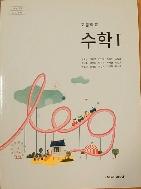 고등학교 수학 1 교과서 (교학사-권오남)