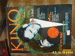 키노 시네마 / 얼터너티브 영화 월간 KINO 키노 1998. 5월호. No 40 -부록없음.사진.상세란참조