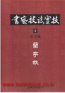 (상급) 서예기법실기 5 난정서 행서 왕의지 (신521-2)