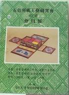 오색전지공예연구회 제1회 회원전 (1991.11.16-25 경복궁 석조전 전통공예관 전시도록)