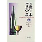 基礎ワイン敎本 (일문판, 1999 신정판초판) 기초와인교본