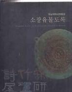 영남대학교박물관 소장유물도록 (2005 초판)