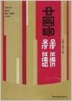 중국을 아는 브랜드 중국을 여는 브랜딩 - 한권으로 끝내는 중국 브랜딩 매뉴얼(양장) 초판 1쇄