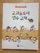 초등학교 교과용도서 연수교재 3.4학년 (2015개정 교육과정)