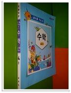 (초등학교교사용지도서/3~4학년군4)수학4-2(새책/천재교육/강완외다수)