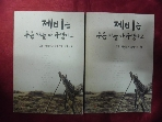 제비는 푸른하늘 다 구경하고 - 김훈.박래부의 문학기행 -(전2권)