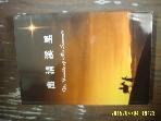 우진인쇄 / 출청계리 - 배상철 요한을 위한 신앙고백 / 대표저자 배윤호 -10년.초판