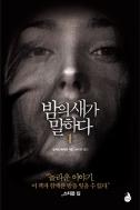 밤의 새가 말하다 1~2 [전2권] (영미소설/2)