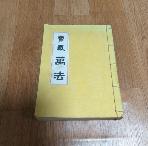 보장 만법 (寶藏 萬法) /실사진첨부/147
