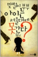 맞벌이 부부 아이는 서울대에 못간다 - 우리 아이 명문대로 가는 차별화  전략 1판1쇄발행