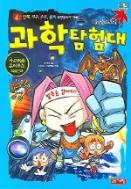 메이플 스토리 과학 탐험대 - 발록을 잡아라! (아동만화/큰책/2)