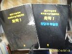 마더텅 2책/ 2021 수능대비 마더텅 수능기출문제집 화학 1 + 정답과 해설편 -사진.꼭 상세란참조