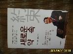 e뉴스한국 / 새로운 약속 / 장성만 지음. 장제국 엮음 -16년.초판