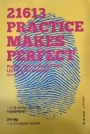 21613 PRACTICE MAKES PERFECT LEET를 대비하는 새로운 방법 문화예술 소설 희곡/예술평론/예술철학 - 이원준문제은행