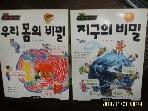 삼성출판사 -2권/ 과학의 비밀 시리즈 - 우리 몸의 비밀 / 지구의 비밀 - 글. 그림 이범기