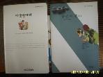 신원문화사. 범우사 -2권/ 비곗덩어리 / 수난 이대 (외) / 기드 모파상 김용훈. 하근찬 저 -아래참조