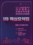 2018 이지원패스 공인중개사 1차 핵심요약집