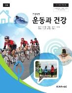 (상급) 2020년형 고등학교 운동과 건강 교과서 (김대진 체육과건강) (신281-7)