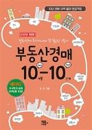 부동산경매 10개월-10단계