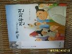 자음과모음 / 이상혁이 다시 쓰는 전우치전 / 오채환 지음 -06년.초판