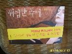 문학동네 / 위험한 독서 / 김경욱 소설 -습기조금젖음.아래참조